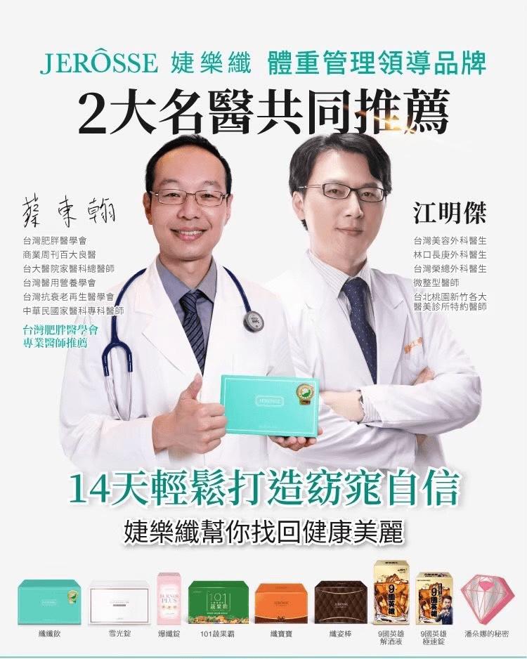 婕樂纖 醫師推薦
